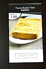 ピーナッツトーストの看板の画像