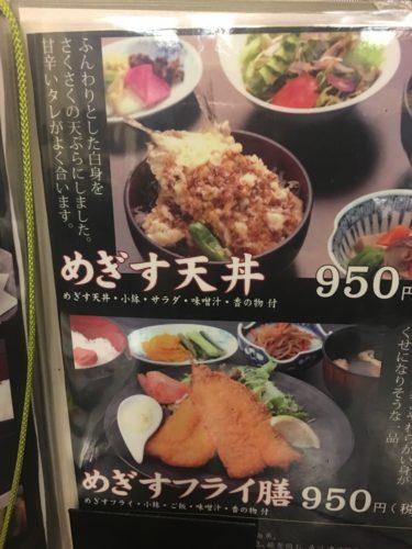 IMG_0881-500x375 直江津 多七のめぎす天丼
