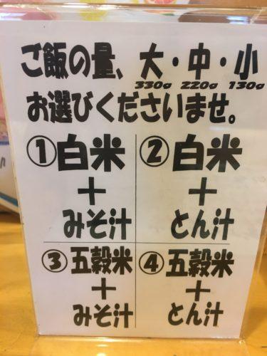 IMG_9697-500x375 札幌 かつ徳豊平店のロースかつランチ