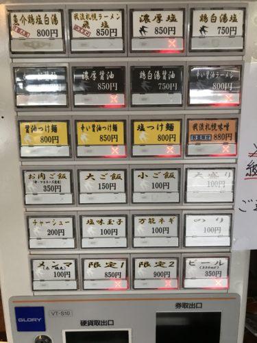 74D548EB-243D-4CC3-BE79-DA1FAC05719A-500x375 札幌 我流麺舞飛燕の醤油つけ麺