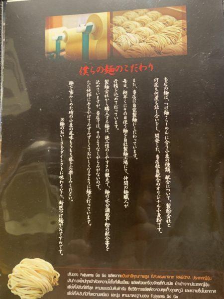 90EEE310-EE41-4677-ACF7-8B985FEC336E-600x450 プラカノン フジヤマゴーゴーの海老つけ麺