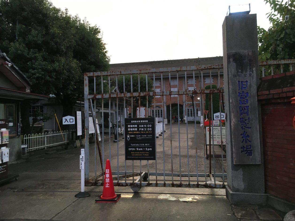 世界遺産 富岡製糸場 門