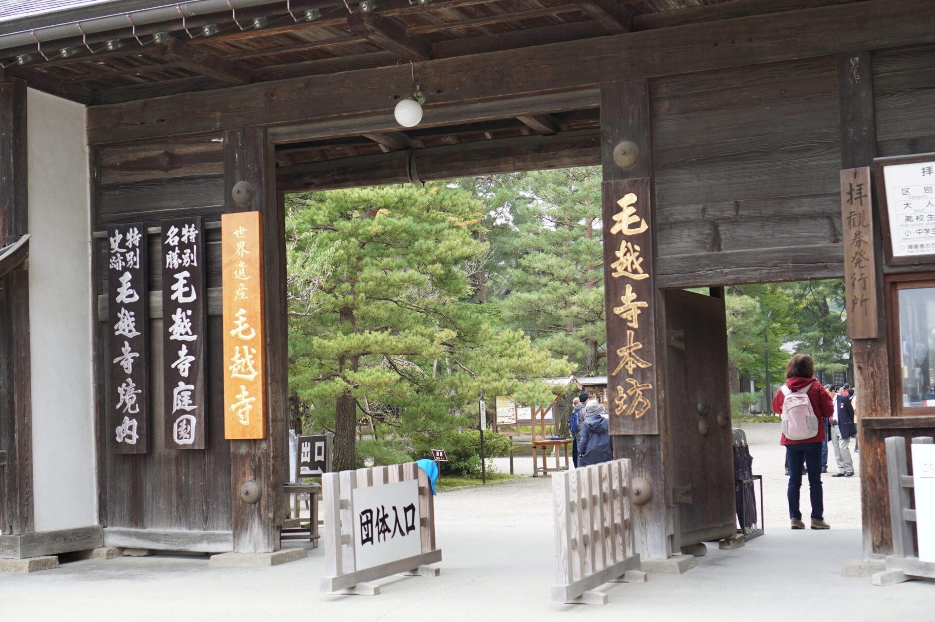 平泉観光スポット 毛越寺