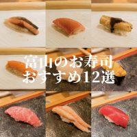 「富山のお寿司」おすすめ12選 地元民が選ぶ 絶対に外さないお店