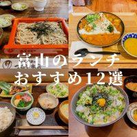 富山県庁周辺のおすすめランチ12選 お店選びに困ったらここ!