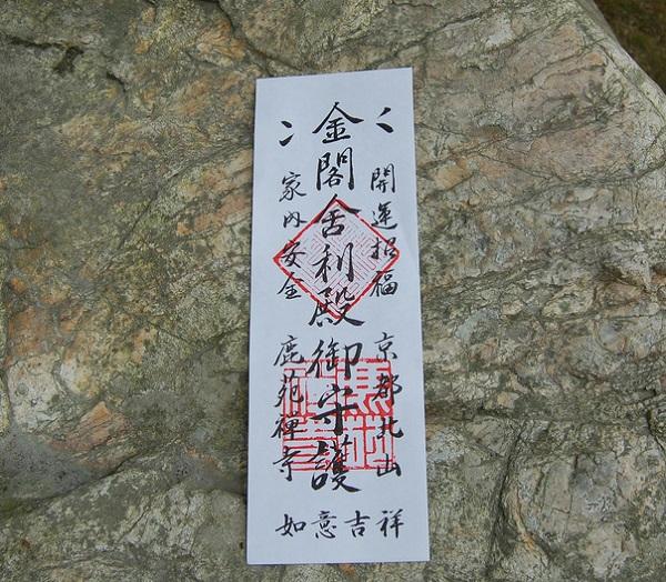 Le billet d'entrée au Kinkaku-ji. Classe.