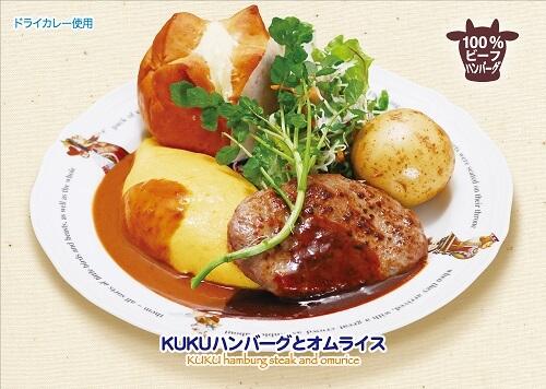 20161114-883-6-shinjuku-omuraisu
