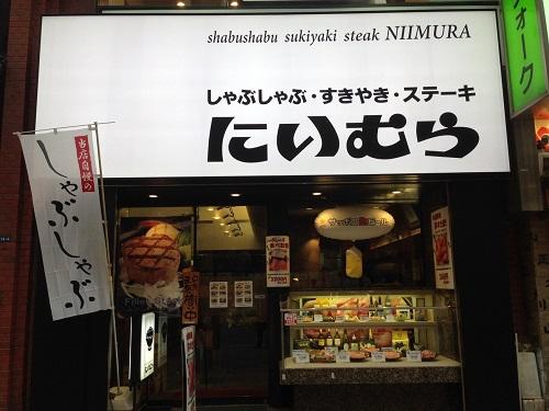 20161130-894-11-shinjuku-shabushabu
