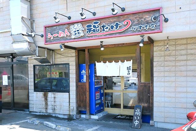 らーめん福たけ桜木本店は子供に嬉しいサービスがあるって本当!?