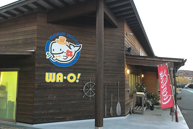 道の駅 和田浦WA·O!(ワオ)