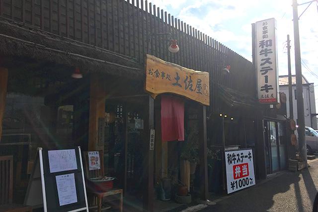 千葉の土佐屋は炭火焼きのステーキ弁当が美味!駐車場情報も。