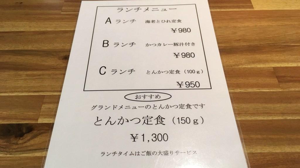 とんかつ大倉の幻メニュー「特ロース定食」はとろける肉の美味さがやばい