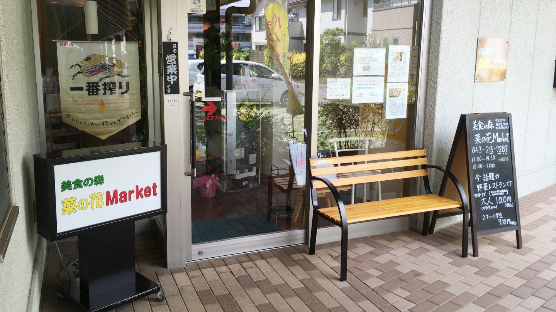 美食の森 菜の花Marketのランチバイキングは品数豊富でコスパ最強!生協組合員じゃなくても入れるよ