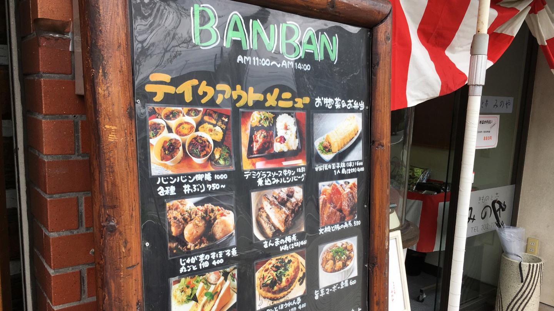 本千葉駅前「創作家庭料理バンバン」は個性派居酒屋!とろとろ玉子のオムライスが大ボリューム