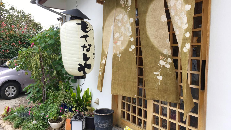 京成千葉寺駅 もてなしや 新メニューの「漬け三昧」は限定10食の希少なランチ!