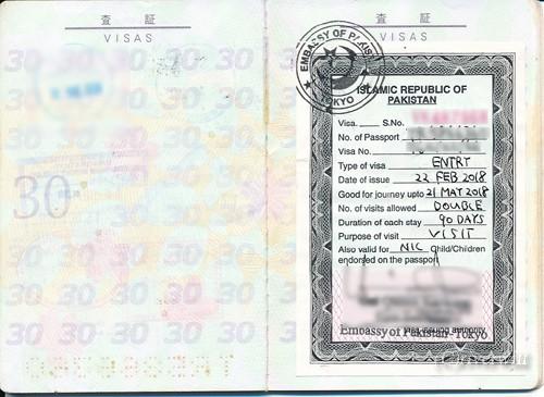 パキスタン ビザ パキスタン・イスラーム共和国大使館  Pakistan Embassy VISA