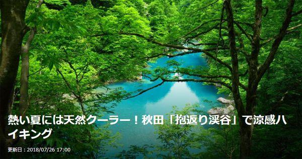 秋田 抱返り渓谷 Akita Dakigaeri Valley