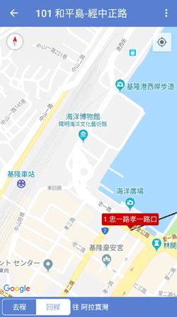 台湾 基隆 和平島公園行バス 乗り場 Heping Park Bus