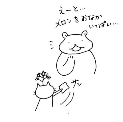 konekuma041