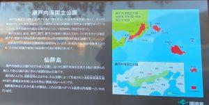瀬戸内海国立公園