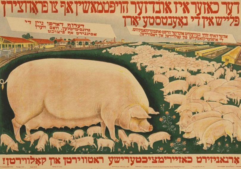 Concepteur inconnu, publié par Tsenroizdat (Maison d'édition centrale pour les peuples de l'URSS, 1924-1931)/Archives Blavatnik