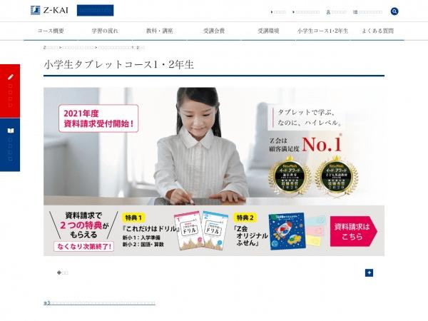 「Z会 タブレットコース」小学1年生・2年生