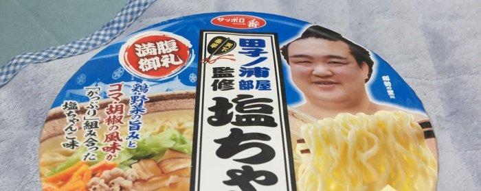 kisenosato-noodles
