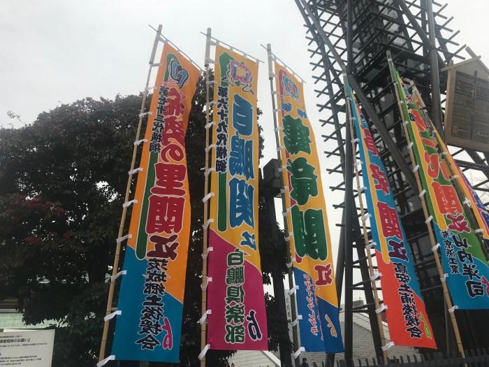 Kisenosato Flag - Hatsu Basho 2019