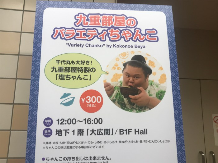 Kokonoe beya Variety Chanko featuring Chiyomaru