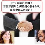 ※社会貢献の企画!痛くない、脱いだり着たりが楽な入院服 「あわせんネ!」を、日本中に多くの人の笑顔がみたい♪