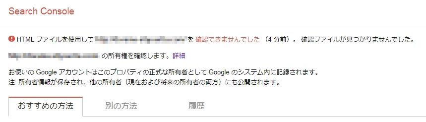 Search Console申請1