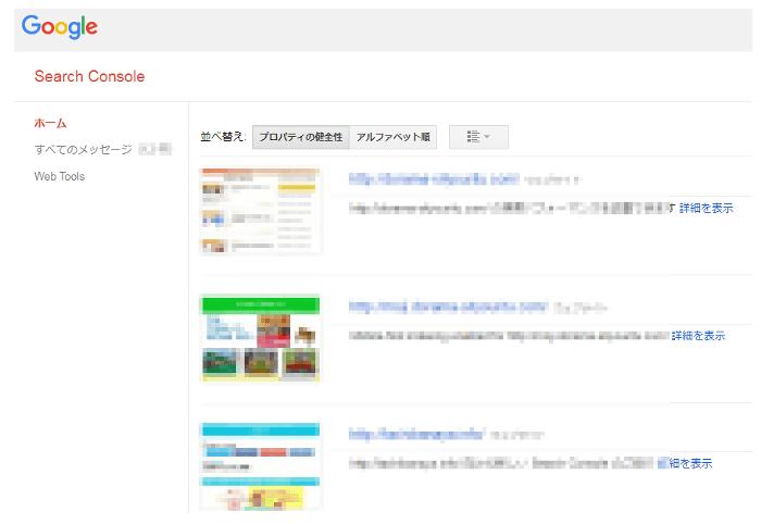 Search Console表示