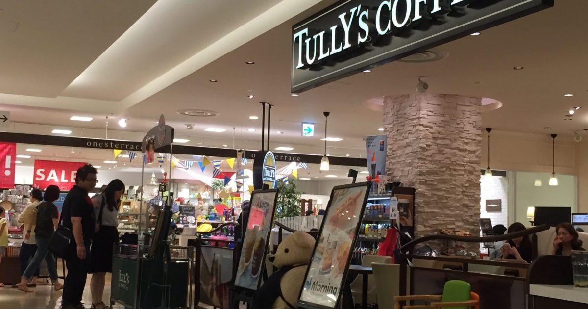 タリーズグランデュオ立川店