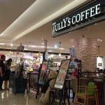 お買い物中に子供がグズったら、タリーズコーヒーグランデュオ立川店に直行!