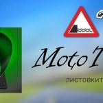 MotoTest