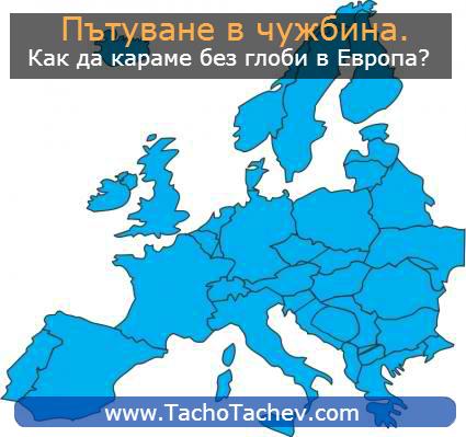Съвети за пътуване в Европа
