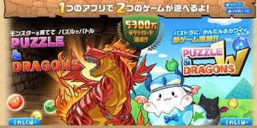 『パズル&ドラゴンズ』(パズドラ)ゲームプレイ日記