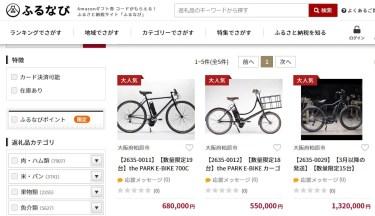 「ふるさと納税」で寄附して電動自転車が貰える