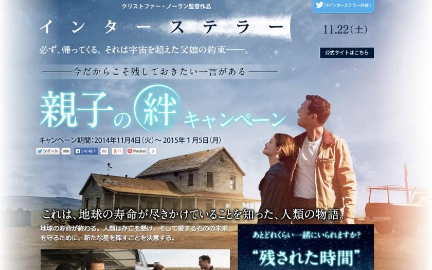 日本の公式サイトでは何のひねりもないキャンペーンをやっててビビる。