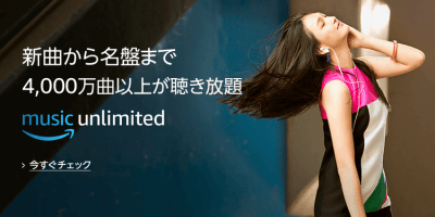 Amazon Music Unlimited 無料体験