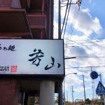 らぁ麺 芳山の外観