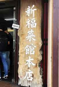 新福菜館 本店の外観