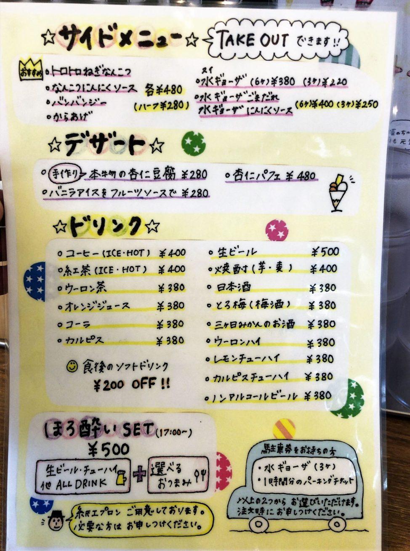 ラーメン食堂&ラーメンカフェ カドワラのメニュー