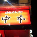 蒙古タンメン 中本 大宮店の外観