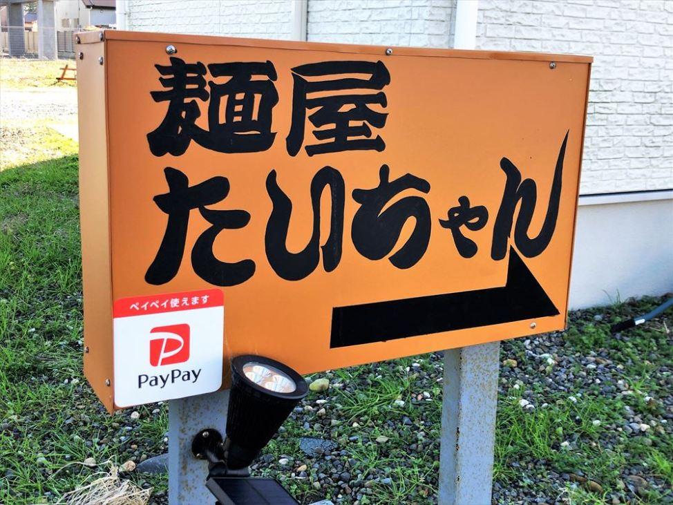 麺屋 たいちゃんの道中