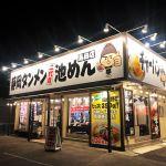 静岡タンメン 二代目 池めん 島田店の外観