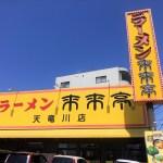 ラーメン 来来亭 天竜川店の外観