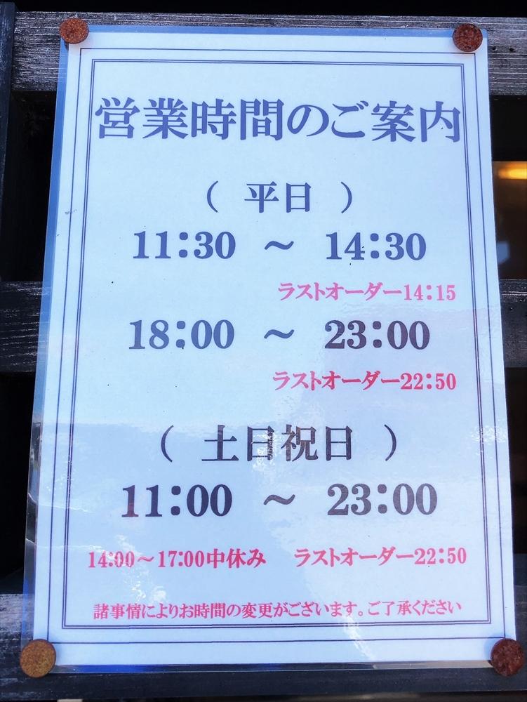 麺屋 田力の営業時間