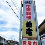 中華料理 伯竜の外観