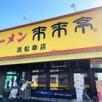 ラーメン 来来亭 浜松幸店の外観